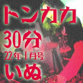 tonkaka30min_2201_inu-thumb.jpg